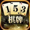 153棋牌游戏app最新版下载 v1.0