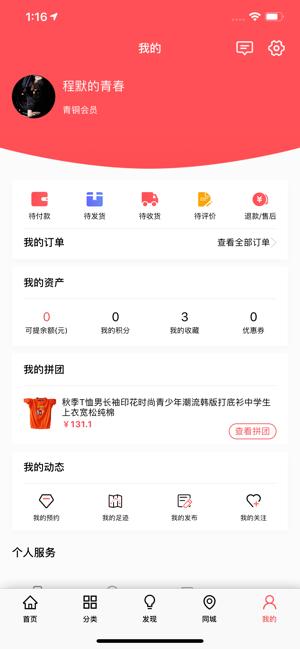 京猫猫app下载图片1