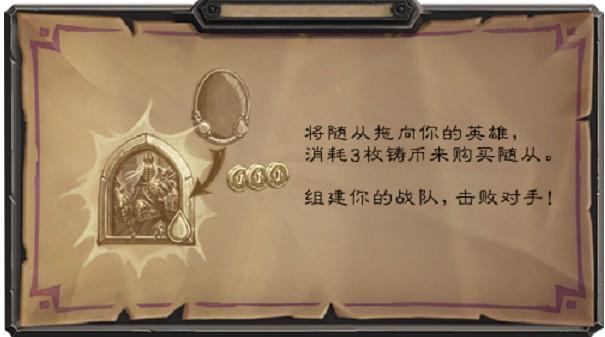 炉石自走棋铸币有什么用 铸币获取方法详解[多图]
