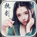 剑落苍岚手游官网测试版 v1.0