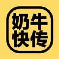 奶牛快传官网app下载 v1.0