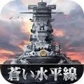 苍蓝水平线手游官方中文版 v1.0.0