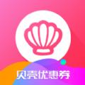 贝壳优惠券app官方版下载 v1.0