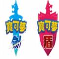 pokemon剑盾中文版