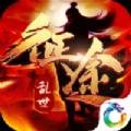 乱世征途手游官网正版 v1.0