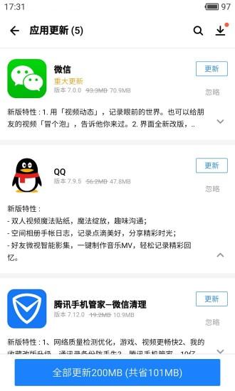 腾讯应用宝苹果IOS版图1: