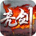 亮剑热血军魂官网最新版游戏下载 v1.5.0