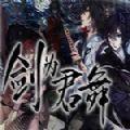 剑为君舞官方中文版 v1.0