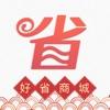 好省商城官方app下载 v1.0