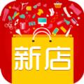 新店商城app官方下载安装 v1.0