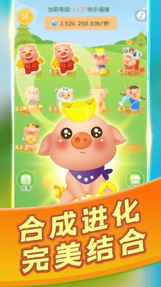 快乐养猪场怎么玩 新手快速赚钱流程攻略[多图]