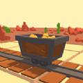 小小矿车游戏游戏安卓正式版 v1.0.0