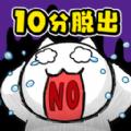 逃脱游戏白猫与10分时限游戏汉化安卓版 V1.00