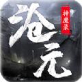 沧元神魔录手游官网测试版 v2.0