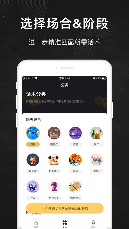 直男神器app恋爱必备软件图2: