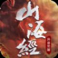山海经兽力觉醒手游最新官网版 v1.0