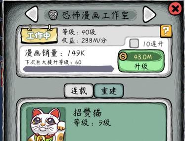 人气王漫画社萌新必备技巧详解[多图]