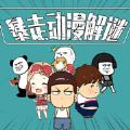 暴走动漫解谜游戏破解版 v1.3