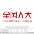 全国人大官方网站app登录入口下载 v2.1.0