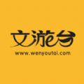 文游台app官方手机版下载 v1.0