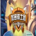 加密骑士团游戏安卓版 v1.1.0