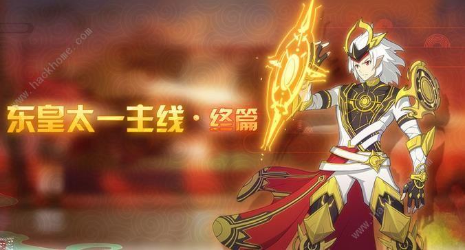 奥拉星手游11月28日更新了什么:新亚比应龙上线、东皇太一终章上线[视频][多图]图片3