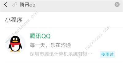 微信上可登录QQ查看消息方法 QQ小程序使用教程[视频][多图]图片1