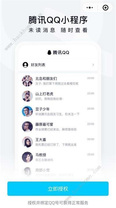 微信上可登录QQ查看消息方法 QQ小程序使用教程[视频][多图]图片3