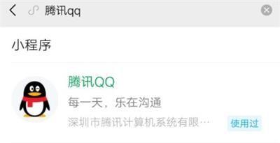 微信上可登�QQ查看消息方法 QQ小程序使用教程[多�D]