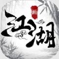 画江湖仙剑奇缘手游安卓官网版 v1.0