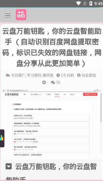 萌站acgn邀请码官方版注册登录入口图片1