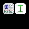 钢结构设计常用工具官方版app下载 v1.0