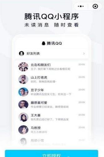 微信QQ小程序app官方正式版图3: