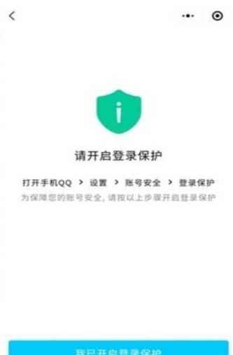 微信QQ小程序app官方正式版图2: