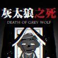 灰太狼死了游戏安卓版 v1.0