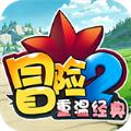 冒险2重温经典手游满V版 v1.0