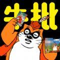 集集集水浒游戏安卓最新版 v1.0