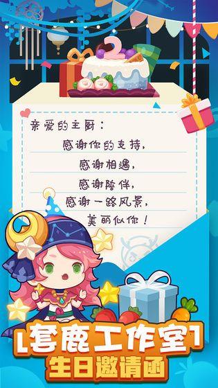爆炒江湖2周年版手游最新安卓版图1: