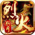 烈火斩月手游官网版 v1.0