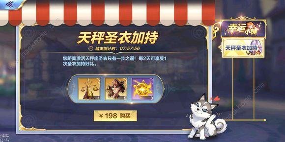 圣斗士星矢手游11月8日更新了什么:圣衣系统加入三大新斗士[视频][多图]图片3