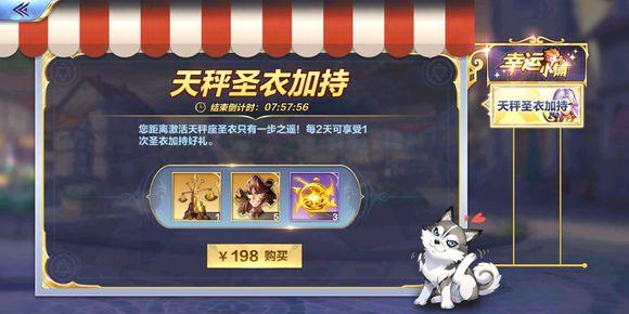 圣斗士星矢手游11月8日更新了什么:圣衣系统加入三大新斗士[多图]