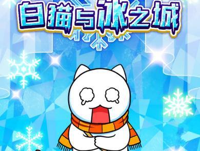 白猫与冰之城攻略大全 全关卡图文通关总汇[多图]