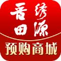 晋绣田源预购商城
