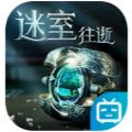 迷室往逝官网版手游bilibili官方最新版 v1.0.0