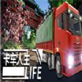 中国卡车人生模拟器安卓版