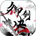 御剑决修真之路手游官方安卓版下载 v1.0.0