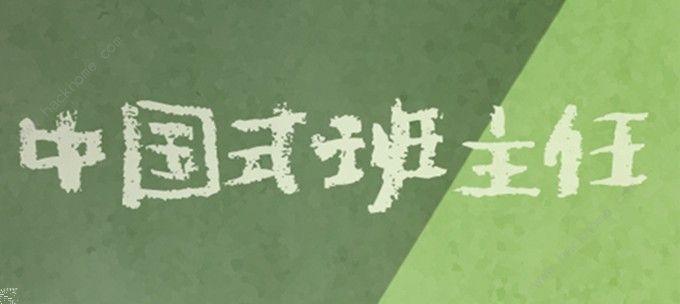 中国式班主任好玩吗 新手攻略大全[视频][多图]图片1