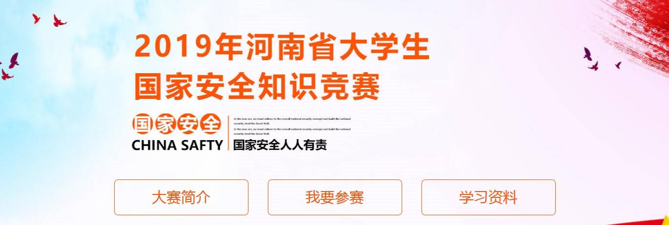 2019年河南省国家安全知识竞赛答案最新完整版分享图1: