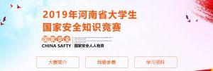 河南省国家安全知识竞赛答案2019图1