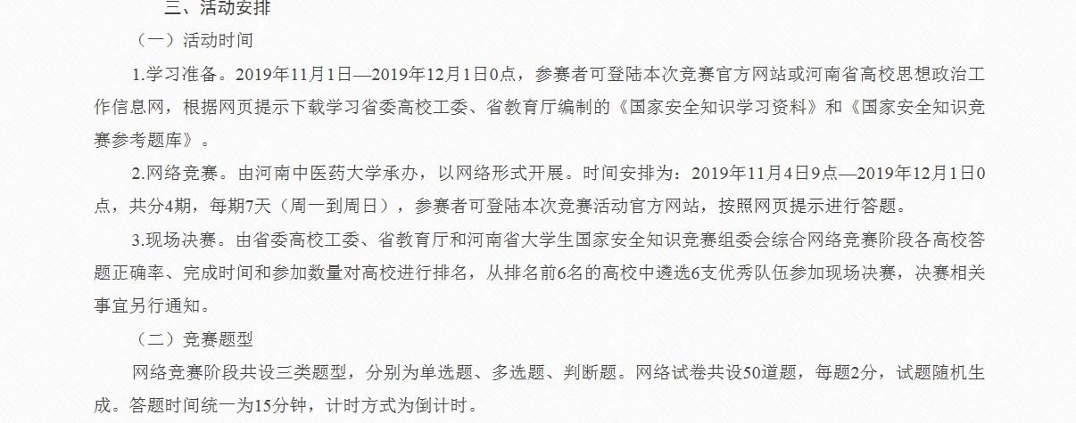 2019年河南省国家安全知识竞赛答案最新完整版分享图2: